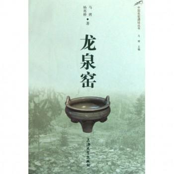 龙泉窑/中国名窑遗址丛书