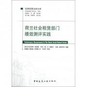 荷兰社会租赁部门绩效测评实践/住房政策法规文库
