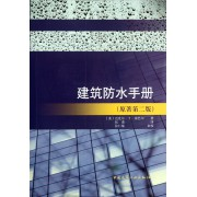 建筑防水手册(原著第2版)