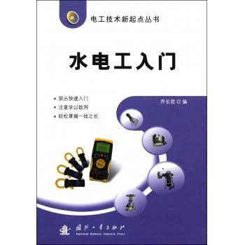 水电工入门/电工技术新起点丛书