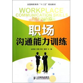 职场沟通能力训练(全国高职高专十二五规划教材)