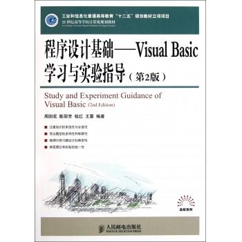 程序设计基础--Visual Basic学习与实验指导(第2版21世纪高等学校计算机规划教材)/高校系列