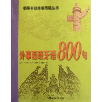 外事西班牙语800句(附光盘)/领导干部外事用语丛书