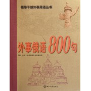外事俄语800句(附光盘)/领导干部外事用语丛书