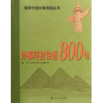 外事阿拉伯语800句(附光盘)/领导干部外事用语丛书