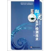 陶瓷生产检测技术/高职高专材料工程技术专业陶瓷工艺方向项目式课程丛书