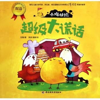 小鸡快跑(超级大谎话)/幼儿情绪管理双语绘本