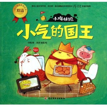 小鸡快跑(小气的国王)/幼儿情绪管理双语绘本