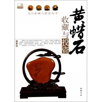黄蜡石收藏与投资/奇石收藏与投资丛书