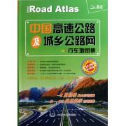 中国高速公路及城乡公路网行车地图集(大比例尺实用版)