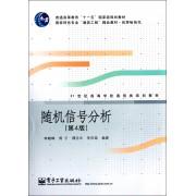 随机信号分析(第4版21世纪高等学校通信类规划教材)