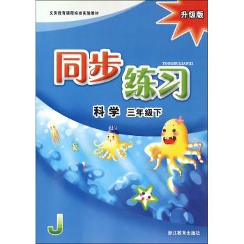 科学同步练习(3下升级版)(J)/义教课程标准实验教材