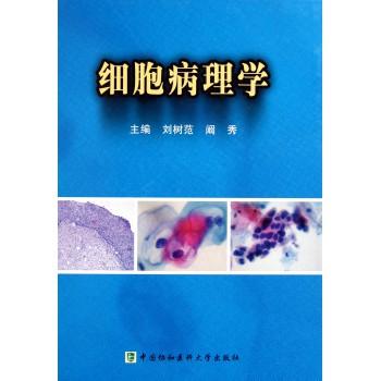 细胞病理学(精)