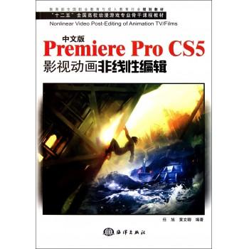 中文版Premiere Pro CS5影视动画非线性编辑(附光盘十二五全国高校动漫游戏专业骨干课程教材)