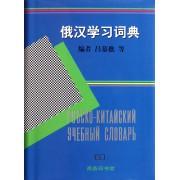 俄汉学习词典(精)