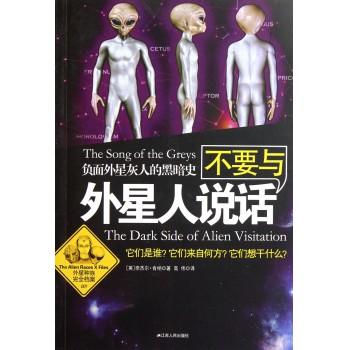 不要与外星人说话