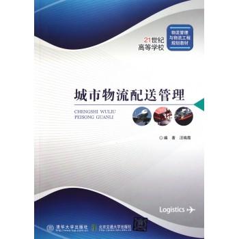 城市物流配送管理(21世纪高等学校物流管理与物流工程规划教材)