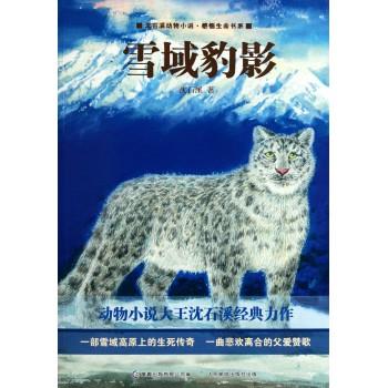 雪域豹影/沈石溪动物小说感悟生命书系
