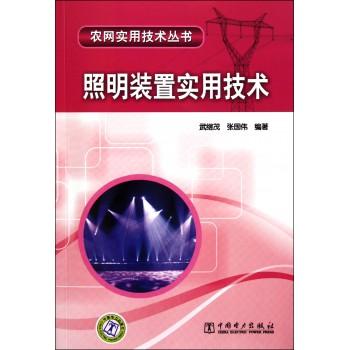 照明装置实用技术/农网实用技术丛书