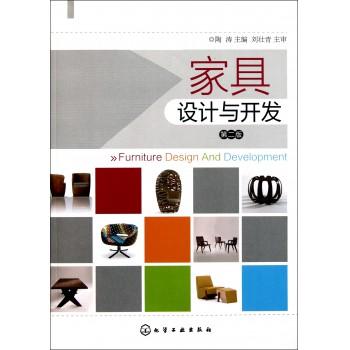 家具设计与开发(第2版)