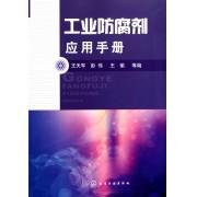工业防腐剂应用手册