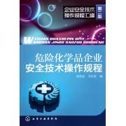 危险化学品企业安全技术操作规程(第2版企业安全技术操作规程汇编)
