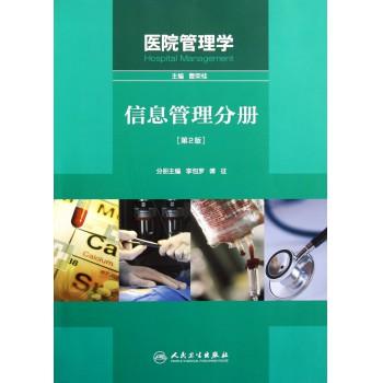 医院管理学(信息管理分册第2版)