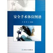 安全手术体位图谱(精)
