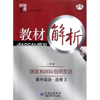 高中政治(选修3国家和国际组织常识人教版)/经纶学典教材解析