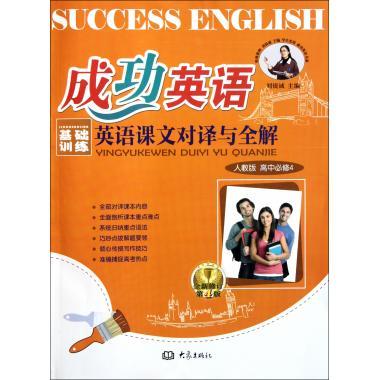 英语课文对译与全解(女生v课文4高中版人教抽烟高中生修订全新图片