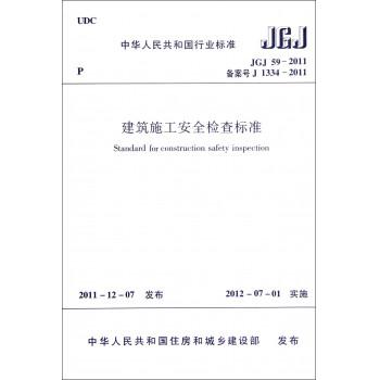 建筑施工安全检查标准(JGJ59-2011备案号J1334-2011)/中华人民共和国行业标准