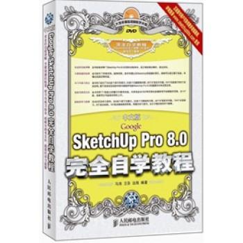 中文版Google SketchUp Pro8.0完全自学教程(附光盘)