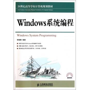 Windows系统编程(21世纪高等学校计算机规划教材)