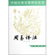 周易译注/中国古典名著译注丛书
