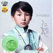 CD+DVD乌达木梦中的额吉(2碟装)