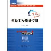 建设工程质量控制/2012年全国监理工程师执业资格考试轻松过关