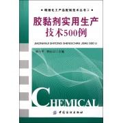胶黏剂实用生产技术500例/精细化工产品配制技术丛书
