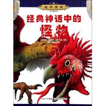 经典神话中的怪物/怪物传说