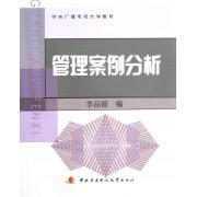 管理案例分析(中央广播电视大学教材)