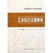 艺术综合真题解析(艺术类研究生入学考试参考用书)