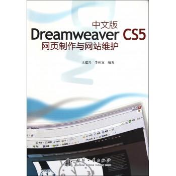 中文版Dreamweaver CS5网页制作与网站维护
