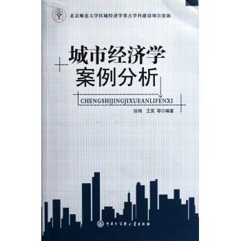 城市经济学案例分析