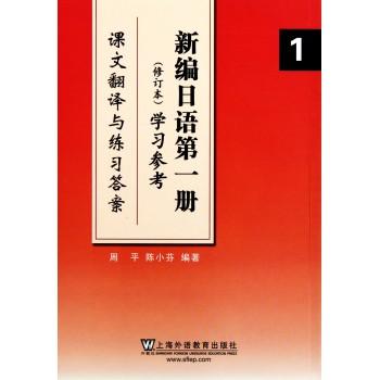 新编日语**册<修订本>学习参考(课文翻译与练习答案)