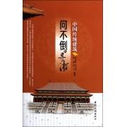 中国传统建筑(问不倒的导游)