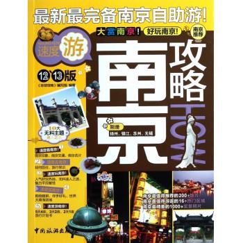 南京攻略(12-13版)