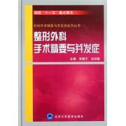 整形外科手术精要与并发症(精)/外科手术精要与并发症系列丛书