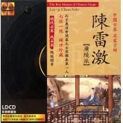 CD中国古琴名家宗师陈雷激廣陵派