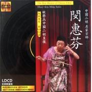 CD中国二胡名家宗师闵惠芬