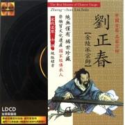 CD中国古琴名家宗师刘正春金陵派宗师