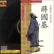 CD中国笛子名家宗师蒋国基